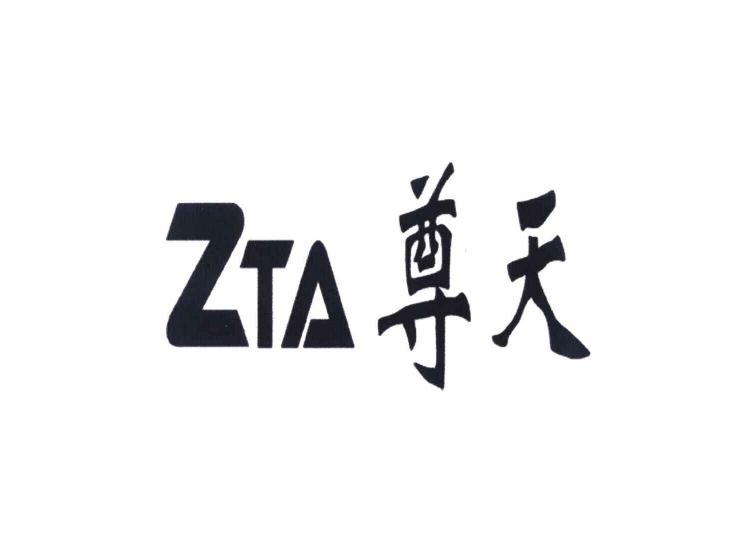 尊天 ZTA