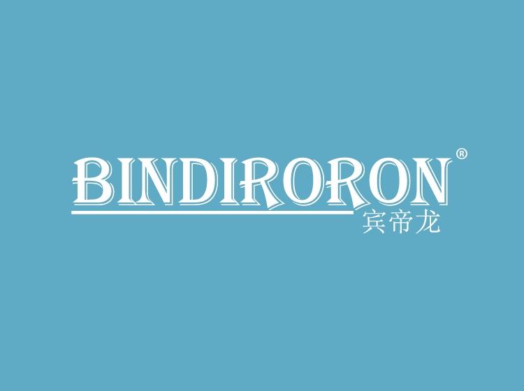 賓帝龍  BINDIRORON