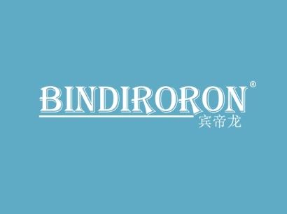 宾帝龙  BINDIRORON商标转让