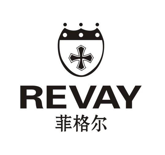 菲格尔 REVAY