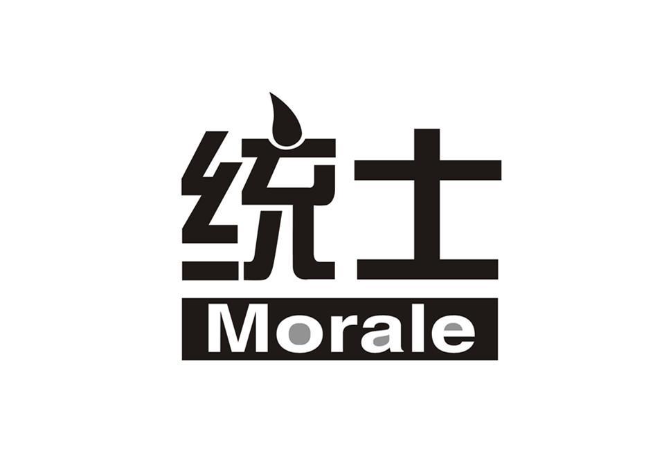 统士 MORALE