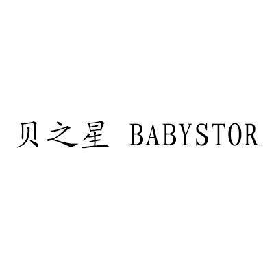 贝之星 BABYSTOR