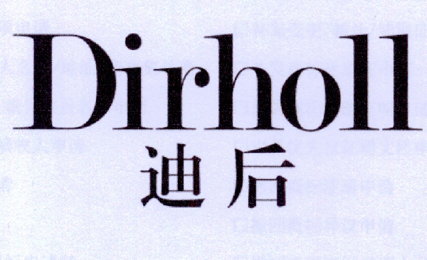 DIRHOLL 迪后