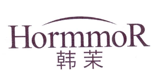 韩茉 HORMMOR