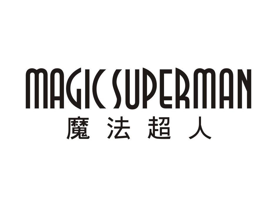 魔法超人 MAGIC SUPERMAN