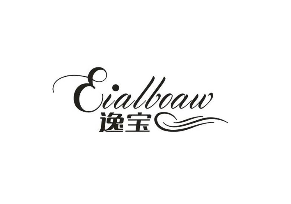 逸宝 EIALBOAW