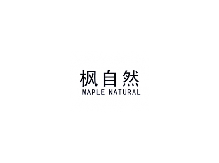 枫自然 MAPLE NATURAL