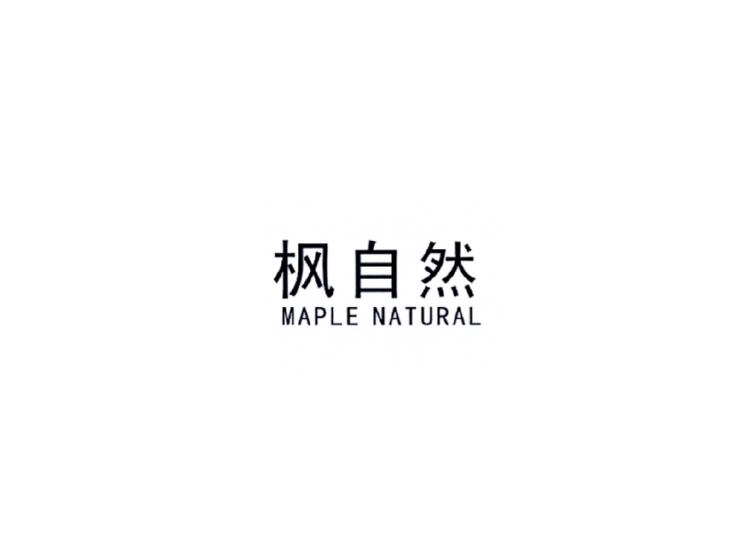 枫自然 MAPLE NATURAL商标