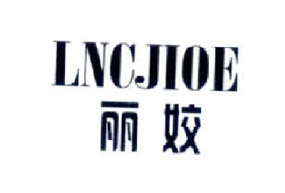 丽姣  LNCJIOE