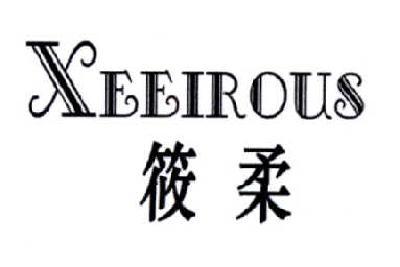 筱柔  XEEIROUS
