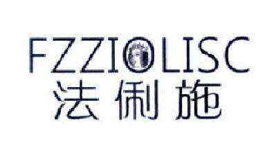 法俐施 FZZIOLISC