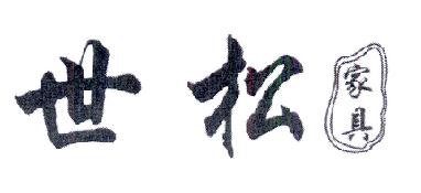 世松 家具商标