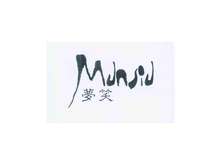 梦笑 MUNSIU商标转让