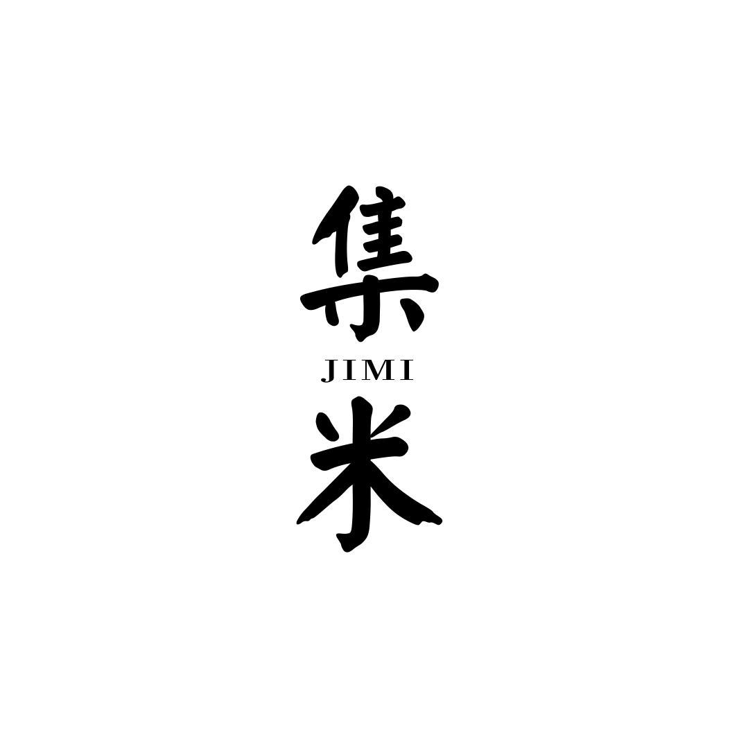 集米JI MI