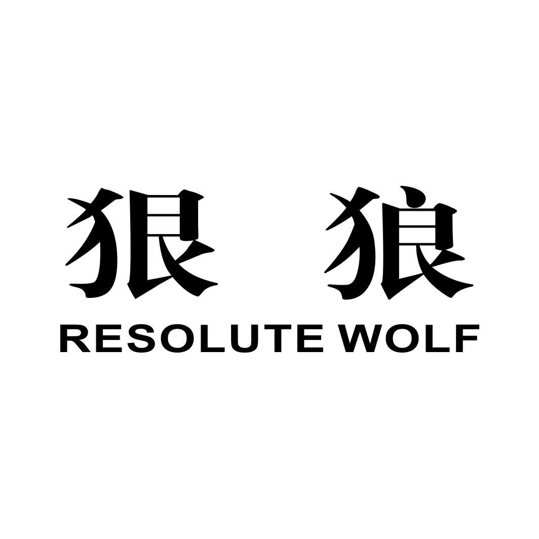 狠狼 RESOLUTE WOLF商标