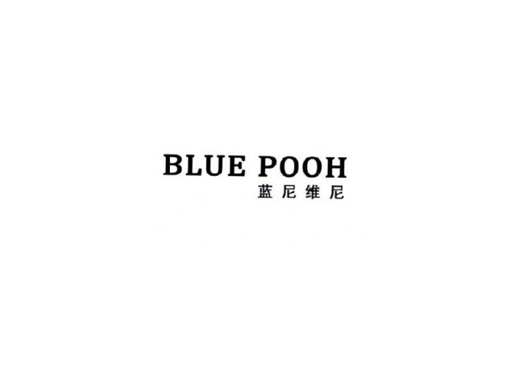 蓝尼维尼 BLUE POOH商标转让