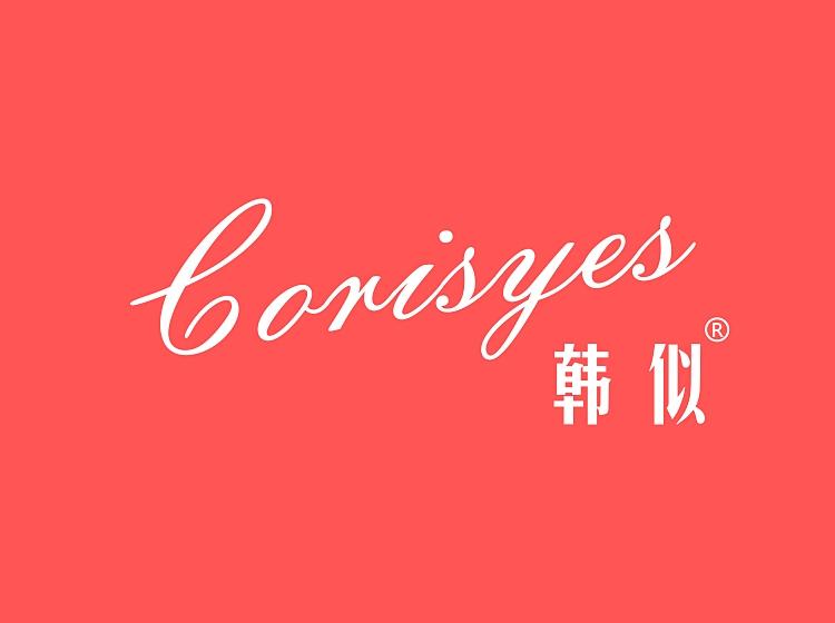 韩似  CORISYES