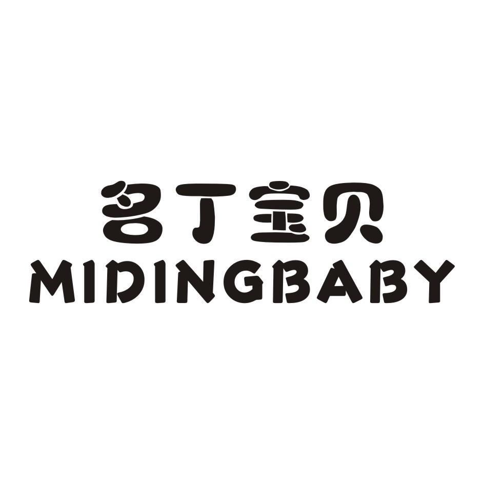 名丁宝贝 MIDINGBABY