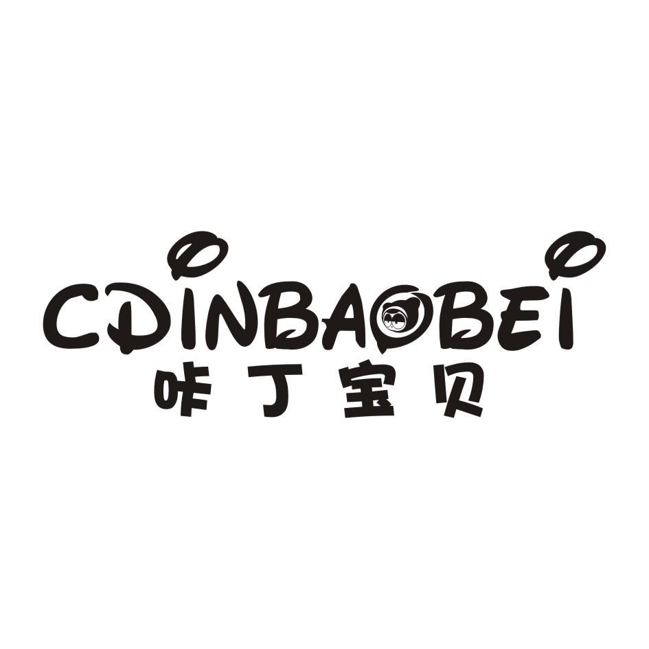 咔丁宝贝 CDINBAOBEI