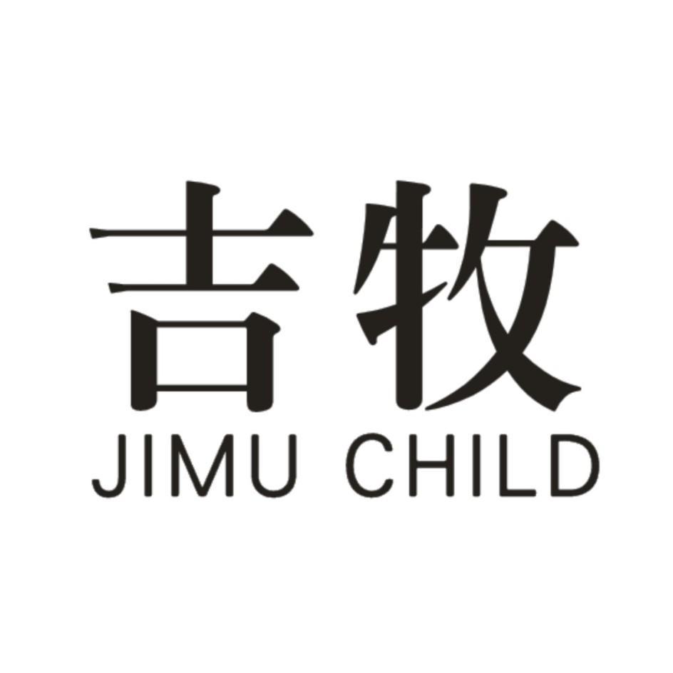 吉牧  JIMU CHILD