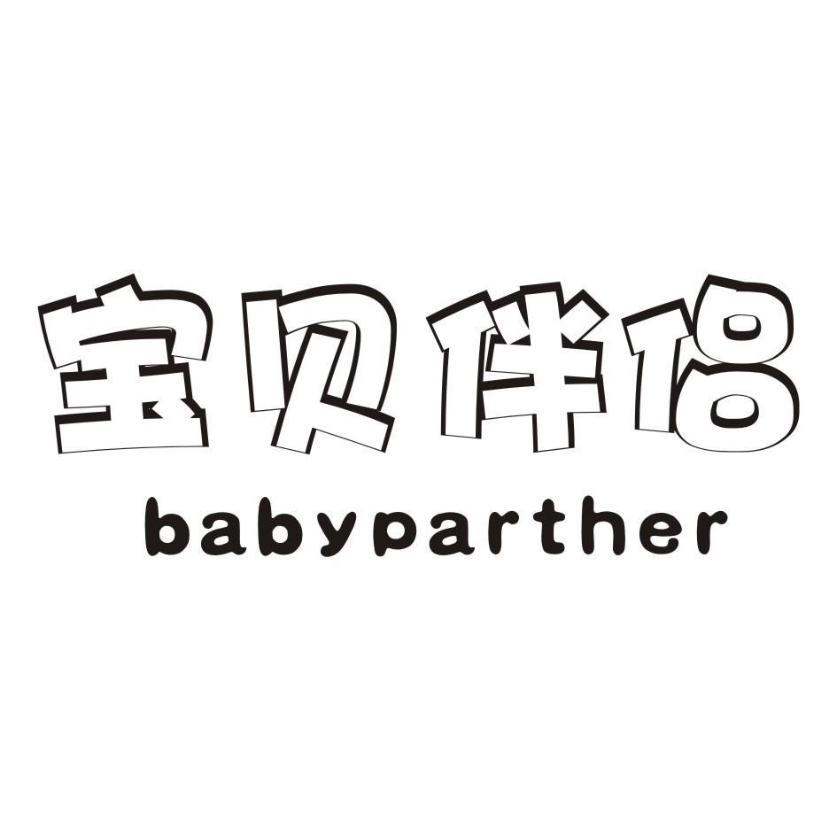 宝贝伴侣 BABYPARTHER