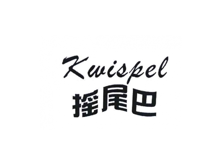 摇尾巴;KWISPEL