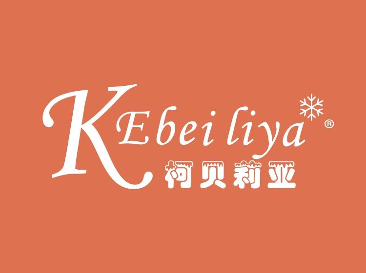 KEBEILIYA 柯贝莉亚