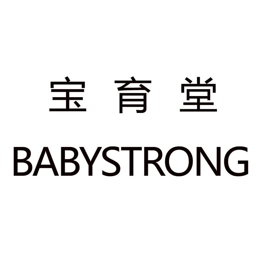 宝育堂 BABYSTRONG