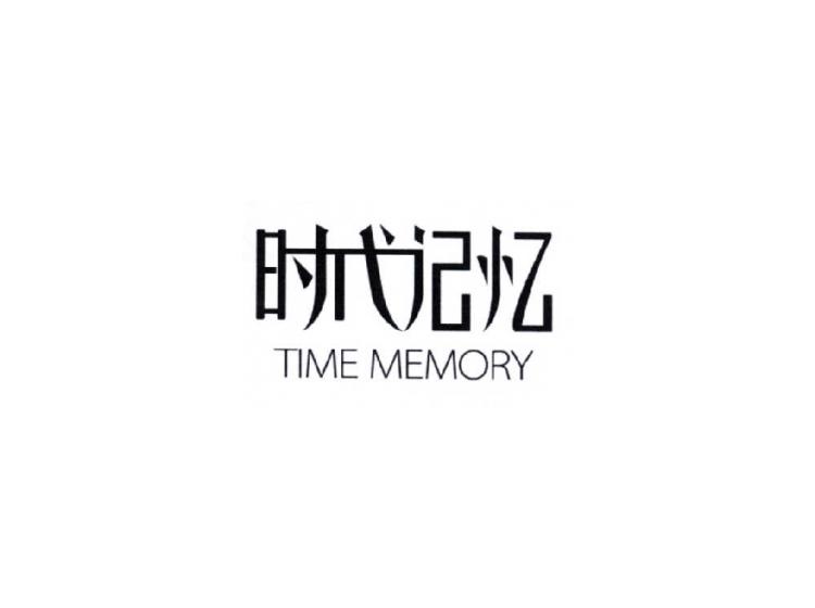 时代记忆  TIMEMEMORY