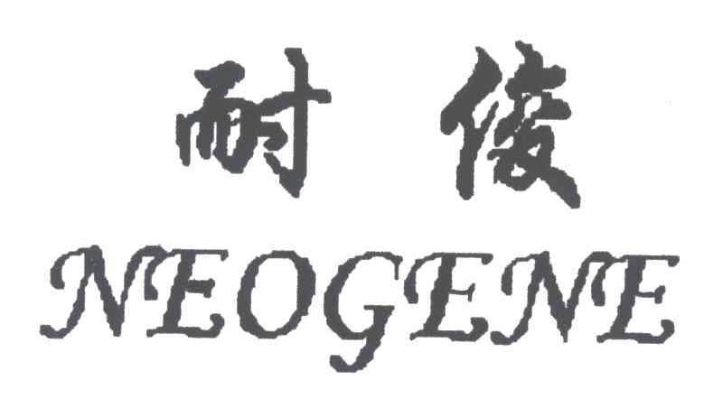 耐俊;NEOGENE