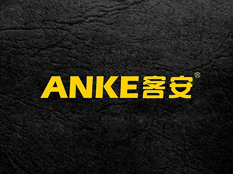 客安 ANKE