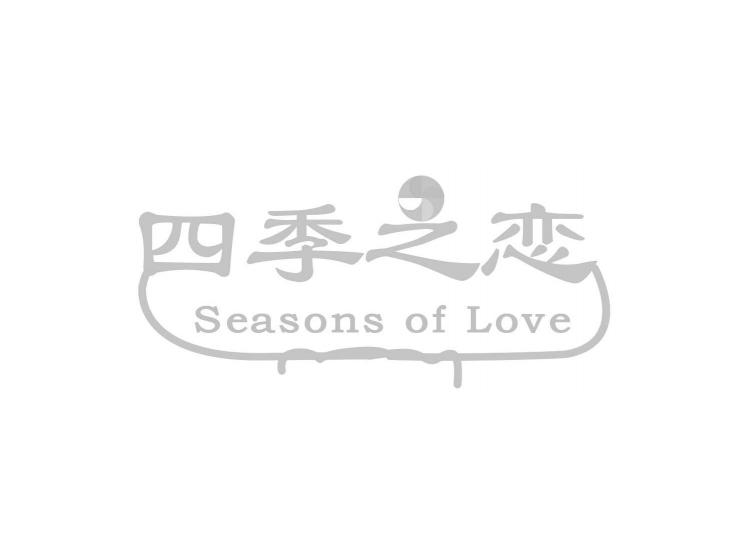 seasonsoflove 歌谱