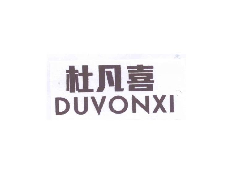 杜凡喜 DUVONXI