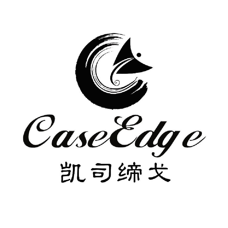 凯司缔戈 caseedge转让_11商标出售-尚标