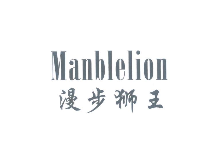 漫步狮王;MANBLELION