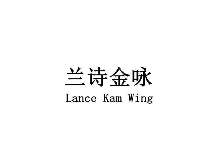 兰诗金咏 LANCE KAM WING商标转让
