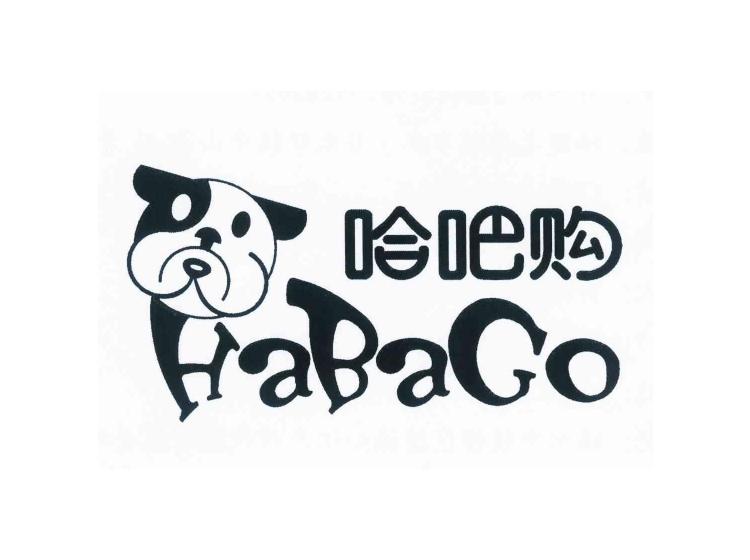 哈吧购 HABAGO商标转让