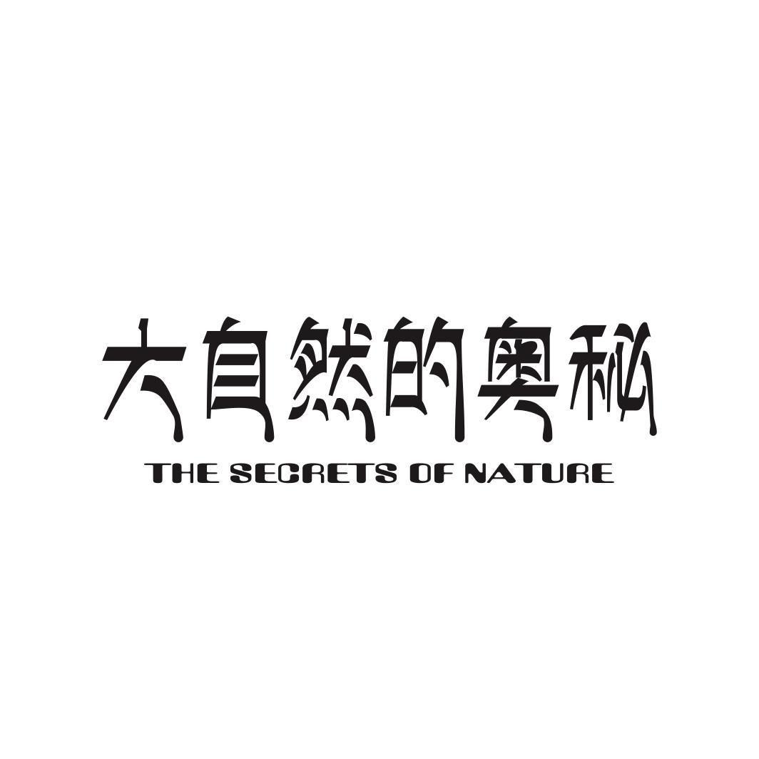 大自然的奥秘 THE SECRETS OF NATURE