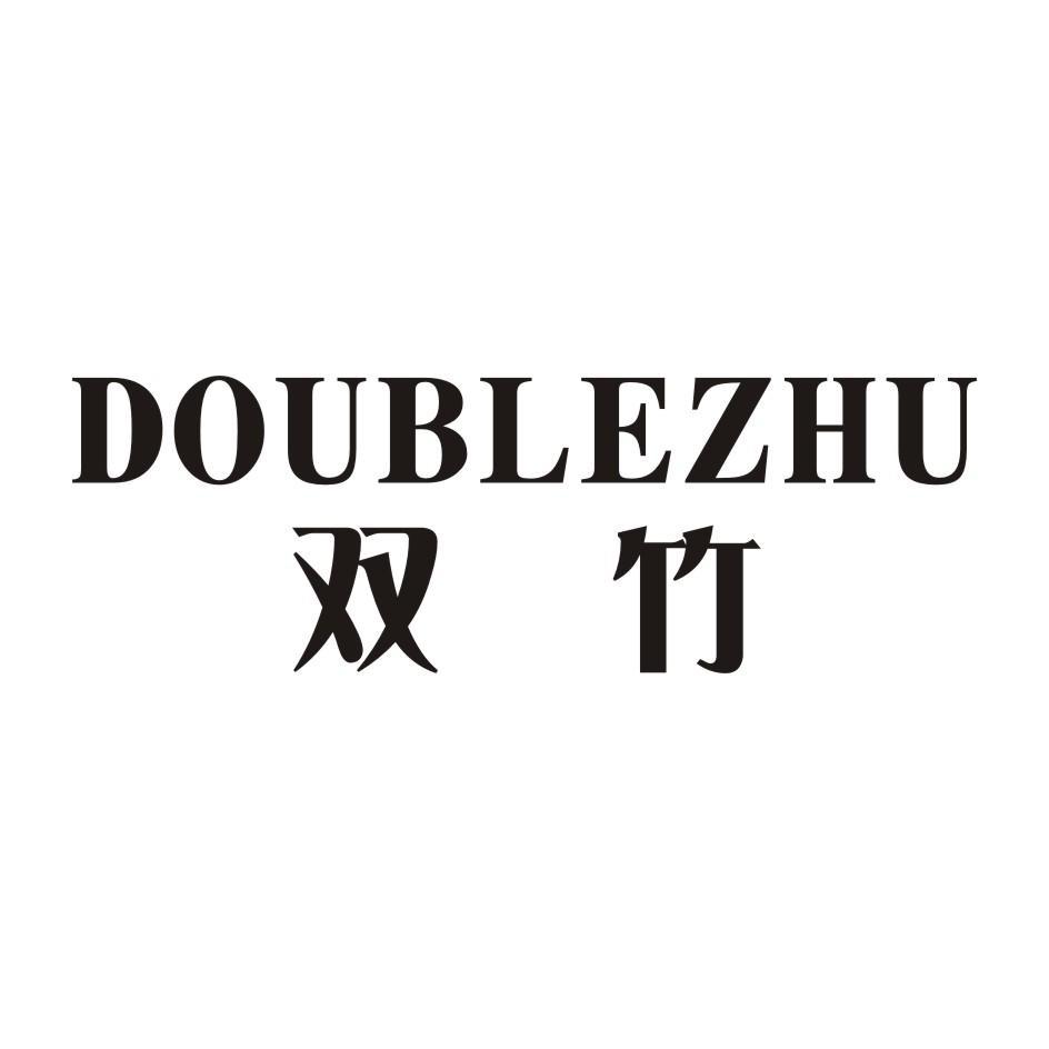 双竹 DOUBLEZHU商标转让