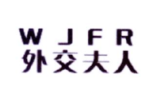 外交夫人 WJFR
