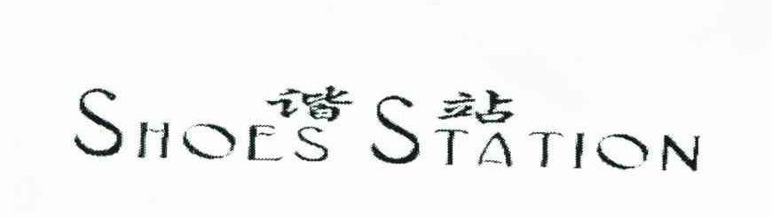 谐站;SHOES STATION