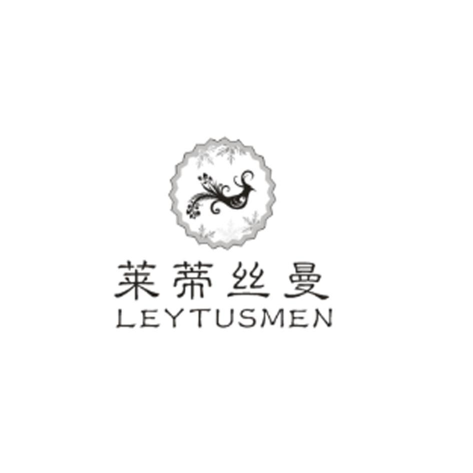 莱蒂丝曼 LEYTUSMEN