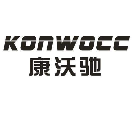 康沃驰 KONWOCC