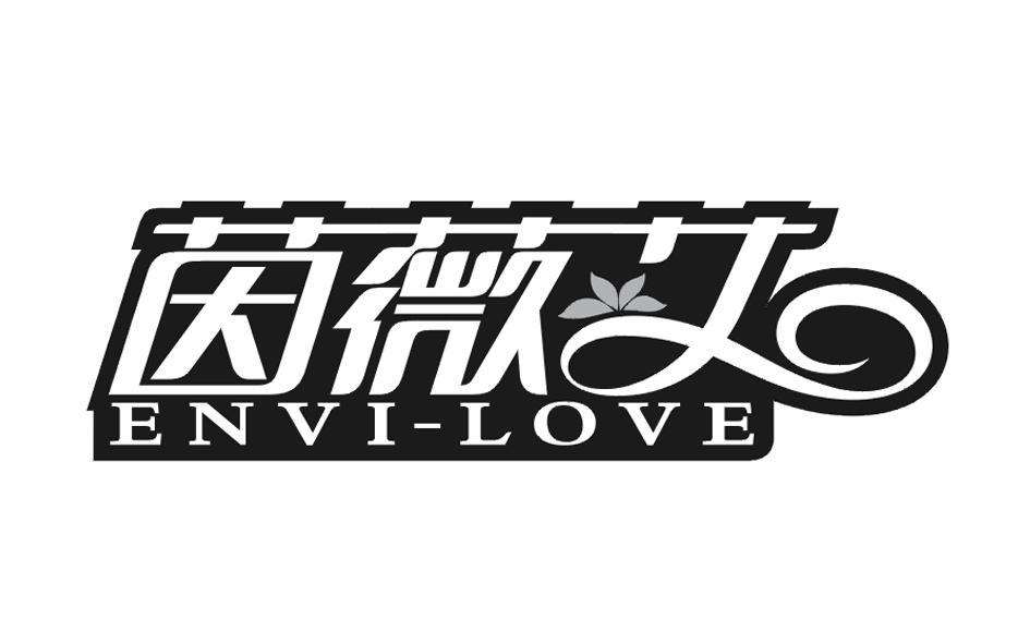 茵薇艾 ENVI-LOVE