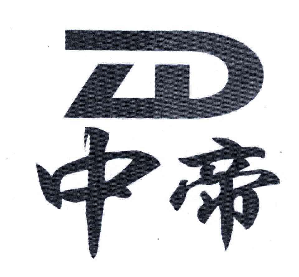 中帝;ZD