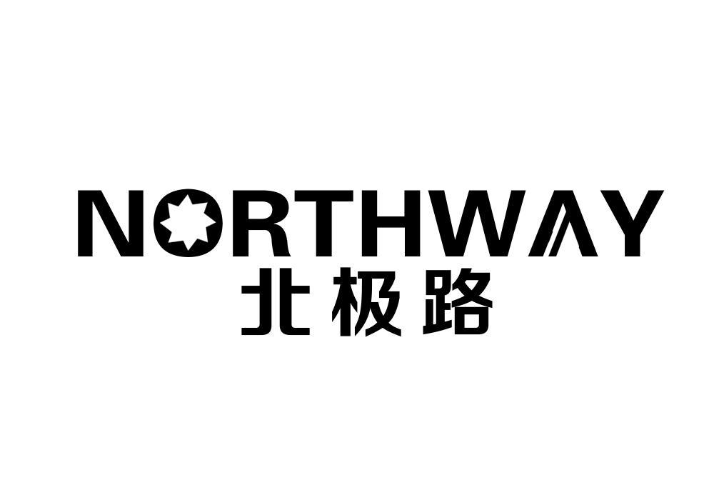 北极路 NORTHWAY