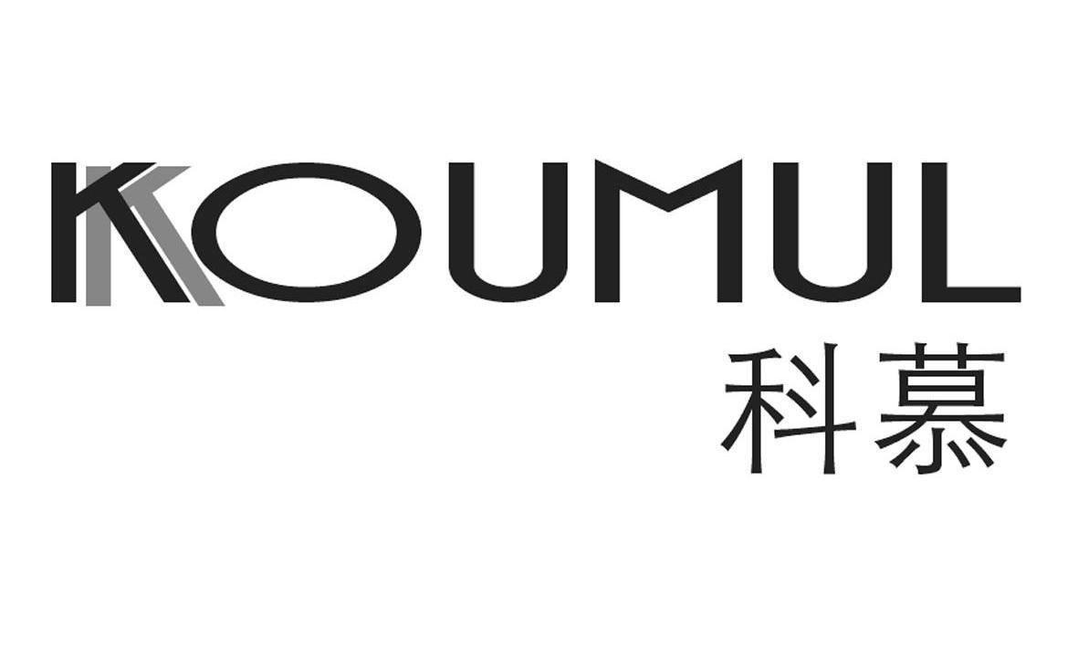 科慕 KOUMUL