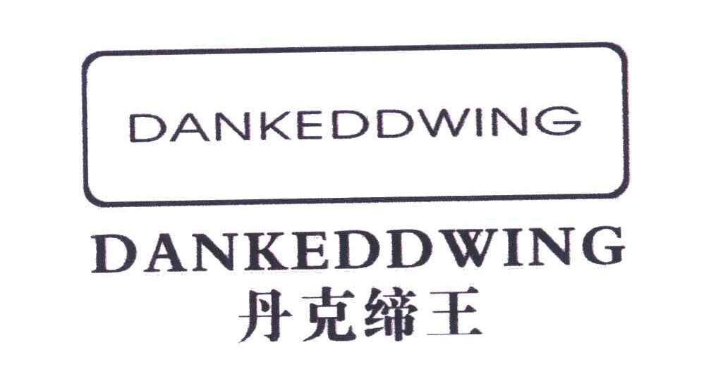 丹克缔王;DANKEDDWING