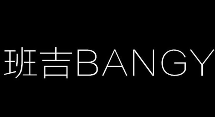 班吉 BANGY