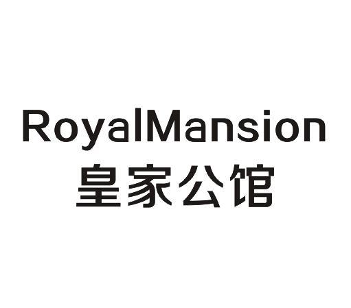 皇家公馆 ROYALMANSION